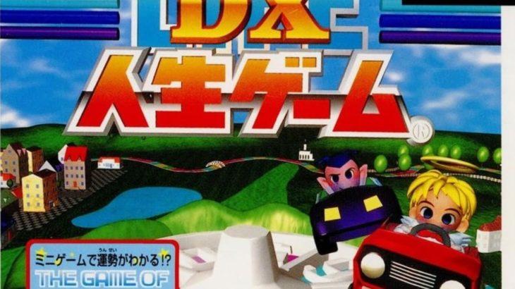 【賀正】運命のルーレット回して【DX人生ゲーム】20.01.02