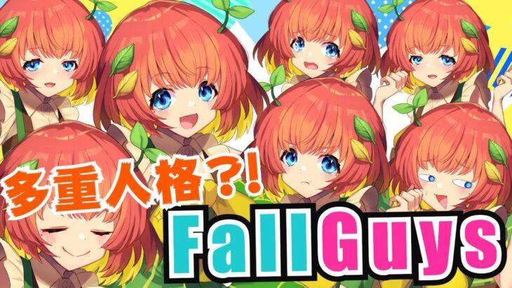 【FallGuys】ルーレットで決まった人格になりきってプレイする!!【芽唯/声優】