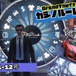 【GTA5】💲カジノルーレット!💲21-1-12号📝今週の展示台は?ど派手な車🚘❓❕