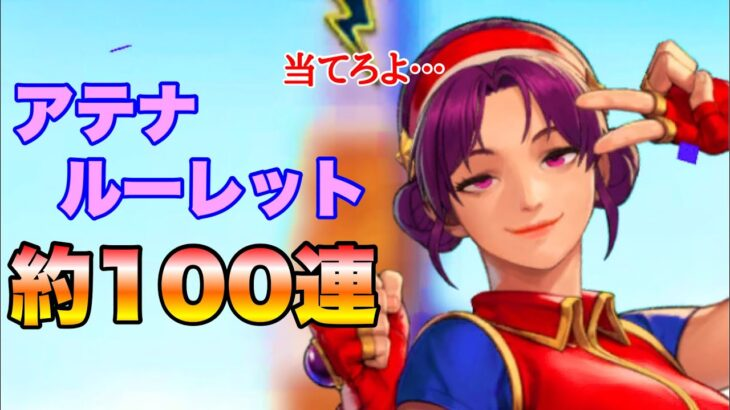 (KOFAS)アテナルーレット100連ちょっと(KOF ALL STAR)