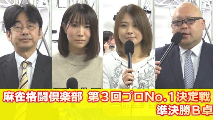 【麻雀】麻雀格闘倶楽部 第3回プロNo.1決定戦~準決勝B卓~