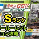 【PS5】【電車でGO】E205系 864G Sランク【デイリールーレットミッション攻略 】4K60 HDR