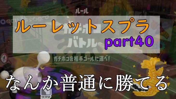 【Splatoon2】ルーレットで出たブキで頑張るイカ(40)【ゆっくり実況?】