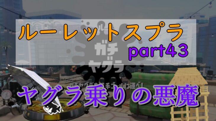 【Splatoon2】ルーレットで出たブキで頑張るイカ(43)【ゆっくり実況?】