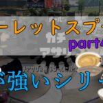 【Splatoon2】ルーレットで出たブキで頑張るイカ(45)【ゆっくり実況?】