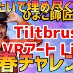 【Tilt Brush】新春!めでたいチャレンジ!!!【ルーレットON!!!】
