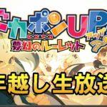 【年越し年末特番】ドカポンUP!夢幻のルーレット大決戦【3チーム対抗戦】