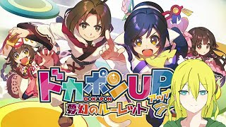 【ドカポンUP!夢幻のルーレット】リスナーさんとオンラインマッチング!