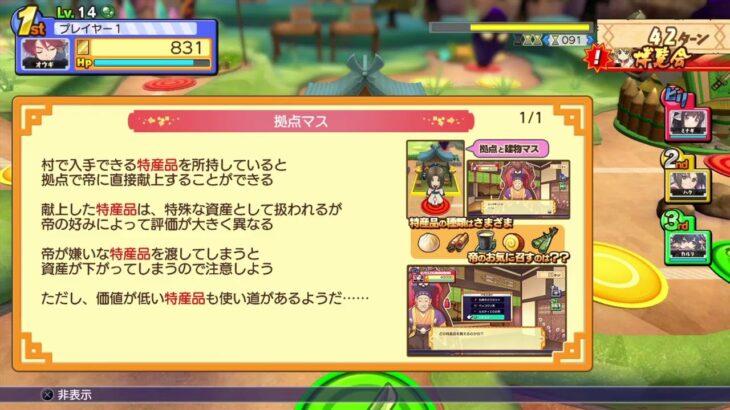 【ドカポンUP! 夢幻のルーレット】『DLCキャラのカルラ、オウギ、ミナギ能力確認』3