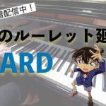 【ZARD】運命のルーレット廻して(アニメ「名探偵コナン」opテーマ)【楽譜配信中】-ピアノカバー 弾いてみた- piano cover