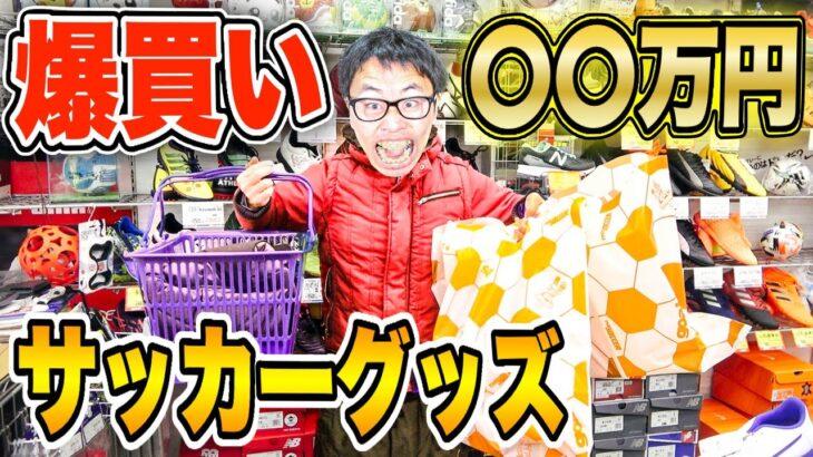 【〇〇万円】爆買い!ルーレットで引いた金額「サッカーグッズ」奢ります!