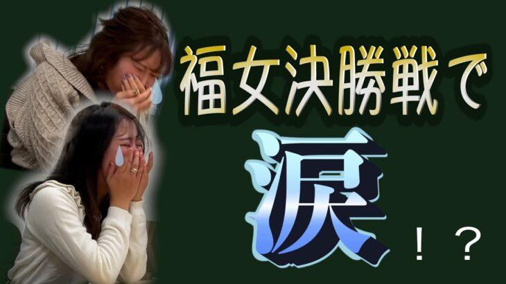 【激辛!】涙のロシアンルーレット!果たして福女は…!?