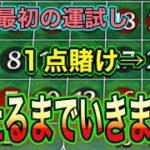 【カジプロ】今年最初の運試し!ルーレット1点賭け当たるまで全ツッパ!