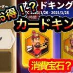 【ライキン】カードキングに挑戦!!消費宝石数は??ルーレットと比較してみると??