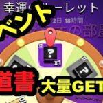 【アーチャー伝説】新イベント攻略法 幸運のルーレット