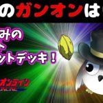 【 ガンダムオンライン 】今年のガンオンはじめはお馴染みのコメントルーレットデッキ!
