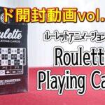 カード開封動画vol 231ルーレットプレイングカード
