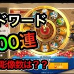 【ライキン】エドワードルーレット100連!!獲得彫像数は??