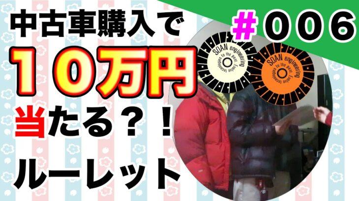 【10万円ルーレット#006】中古車購入で10万円当たるルーレットに挑戦!