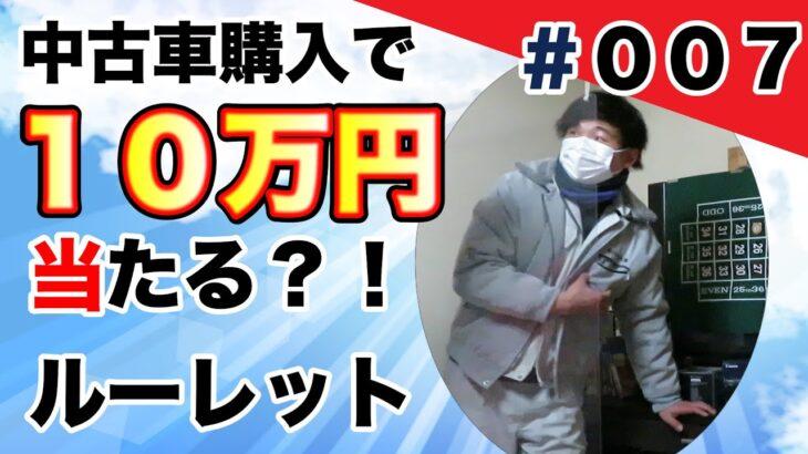 【10万円ルーレット#007】中古車購入で10万円当たるルーレットに挑戦!
