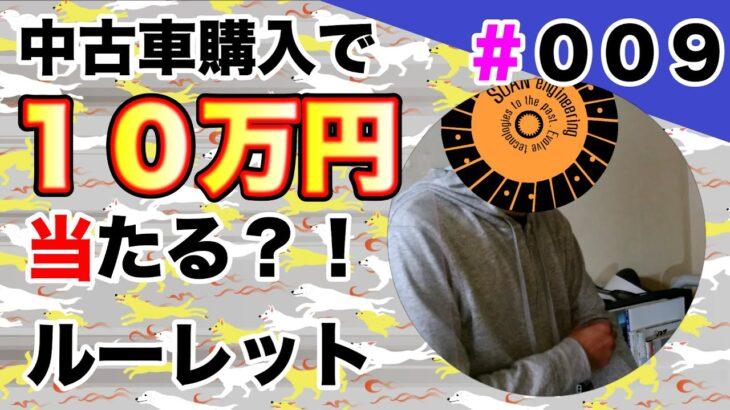 【10万円ルーレット#008】中古車購入で10万円当たるルーレットに挑戦!