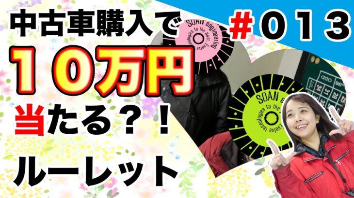 【10万円ルーレット#013】中古車購入で10万円当たるルーレットに挑戦!