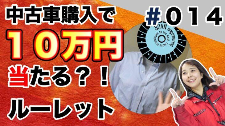 【10万円ルーレット#014】中古車購入で10万円当たるルーレットに挑戦!