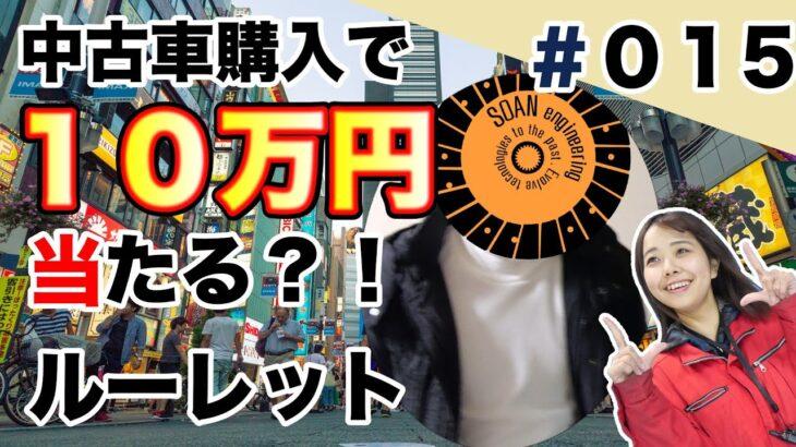 【10万円ルーレット#015】中古車購入で10万円当たるルーレットに挑戦!