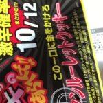 【ダウンタウンのガキの使い激辛確率10/12ロシアンルーレットクッキー】