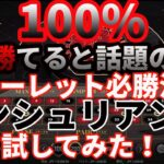 #177【オンラインカジノ|ルーレット】100%勝てると話題のルーレット必勝法|マンシュリアン法試してみた!