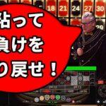 #179【オンラインカジノ|ルーレット】ほぼビックベア法でマンシュリアン法で負けた3万円を取り戻せ!|前編