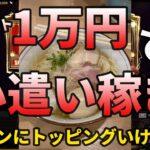 #184【オンラインカジノ|ルーレット】1万円で小遣い稼ぎのルーレット|味玉ラーメン食べるぞ!