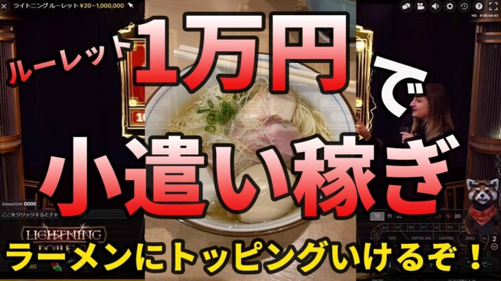 #184【オンラインカジノ ルーレット】1万円で小遣い稼ぎのルーレット 味玉ラーメン食べるぞ!