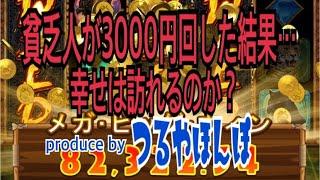 2021.2.21【オンラインカジノ】ビデオスロット!一攫千金を夢見て…おりゅうまん吠える!?