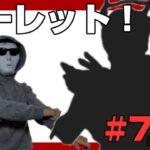 【一日一回変身】ルーレットで仮面ライダーに変身してみた!(2月 5日)                                   仮面ライダードライブ