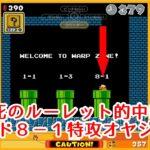 【マリオ35実況】死のルーレット⇒ワールド8-1へ特攻!!