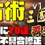 【三國志】【覇道】#56 占術ルーレット70連 対物特攻系の不具合修正ニュース