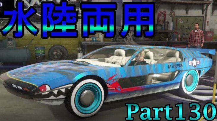 【グラセフ5】カジノルーレットで当たった車をカスタムしてみた!! Part130