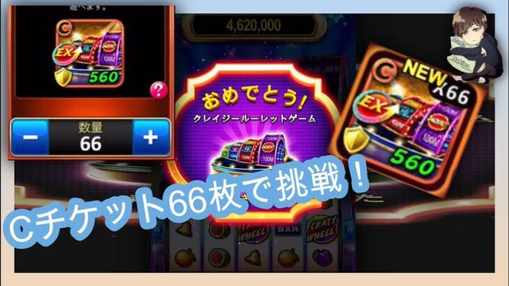 【ゴールデンホイヤー】Cでもこれだけあれば( ;∀;) クレイジールーレット【Golden Hoyeah Slots / カジノ】