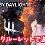 【DEAD BY DAYLIGHT】今日はパークルーレットで決めたパークで遊ぶ!【yuki】