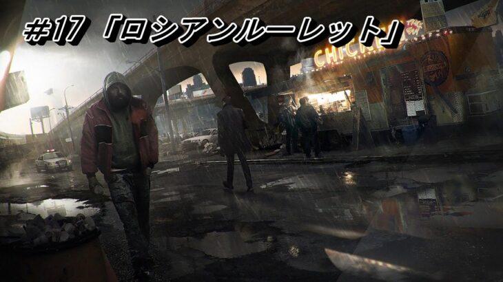 【観るゲーム】 Detroit Become Human  #17 「ロシアンルーレット」