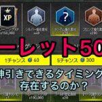 【FIFAモバイル】ランパード狙い!!ルーレット50連!!