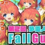【多重人格FallGuys】ルーレットで決まった人格がプレイする!!~限界オタク参戦編~【芽唯/声優】