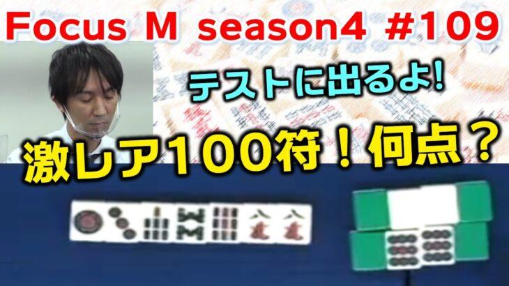 【麻雀】Focus M season4#109