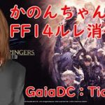 【GaiaDC:Tiamat】かのんちゃんのルーレット消化!【Vtuber】