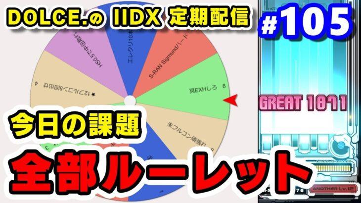 【運任せ】今日やる課題を全部ルーレットに任せてみたIIDX 定期配信 #105【beatmania IIDX / INFINITAS / インフィニタス】