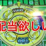 [メダルゲーム]  ルーレットパーティー 破産覚悟でゴールドJPCに挑戦しまくったwww
