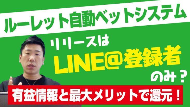 【ルーレット自動ベットシステムリリースはLINE@登録者のみ?有益情報と最大メリットで還元します!#05】