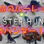 【MHW:IB】運命のルーレット!挑めハンター!~たまには縛られてみたい!?~