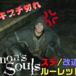 【PS5】デモンズソウル:ルーレット縛り#4